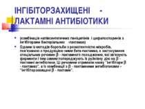 ІНГІБІТОРЗАХИЩЕНІ β-ЛАКТАМНІ АНТИБІОТИКИ (комбінація напівсинтетичних пеніцил...