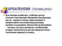 КАРБАПЕНЕМИ (тієнаміцини)– бета-лактамні антибіотики - інгібітори синтезу клі...