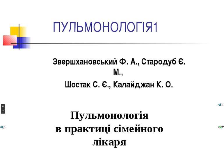 ПУЛЬМОНОЛОГІЯ1 Звершхановський Ф. А., Стародуб Є. М., Шостак С. Є., Калайджан...