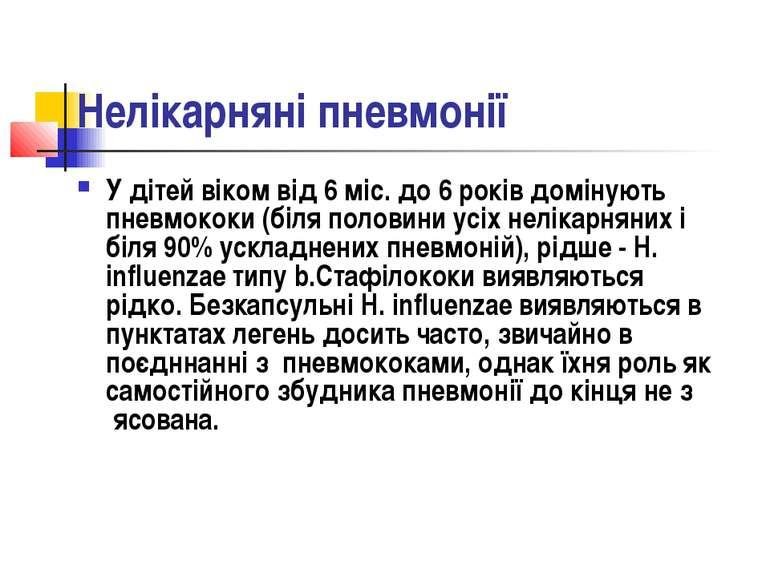 Нелікарняні пневмонії У дітей віком від 6 міс. до 6 років домінують пневмокок...