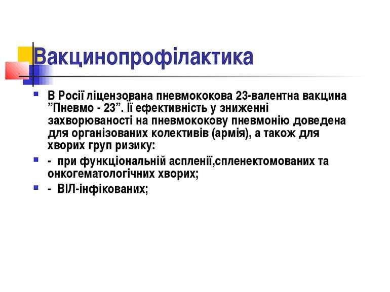 """Вакцинопрофілактика В Росії ліцензована пневмококова 23-валентна вакцина """"Пне..."""