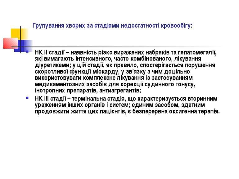 Групування хворих за стадіями недостатності кровообігу: НК ІІ стадії – наявні...