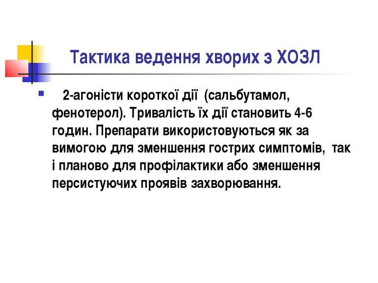 Тактика ведення хворих з ХОЗЛ Β2-агоністи короткої дії (сальбутамол, фенотеро...