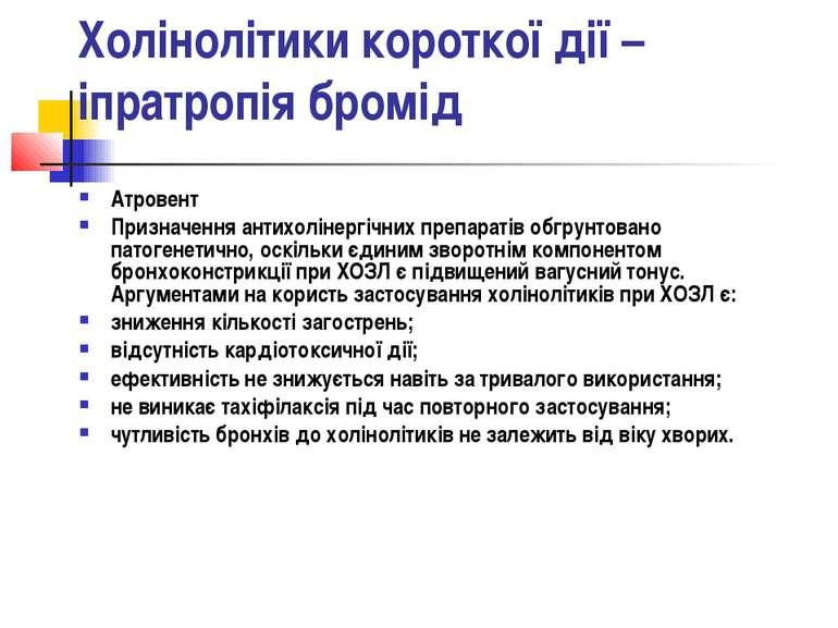 Холінолітики короткої дії – іпратропія бромід Атровент Призначення антихоліне...