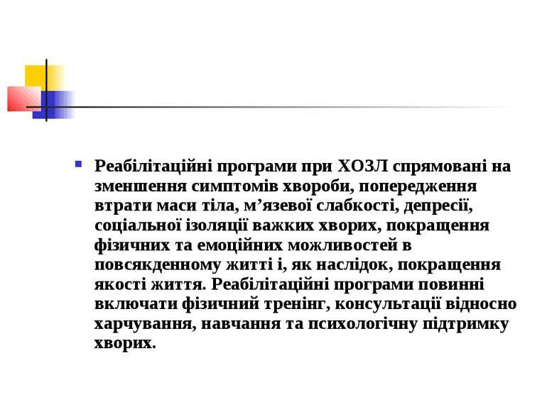 Реабілітаційні програми при ХОЗЛ спрямовані на зменшення симптомів хвороби, п...