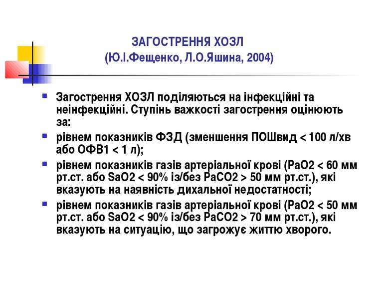 ЗАГОСТРЕННЯ ХОЗЛ (Ю.І.Фещенко, Л.О.Яшина, 2004) Загострення ХОЗЛ поділяються ...
