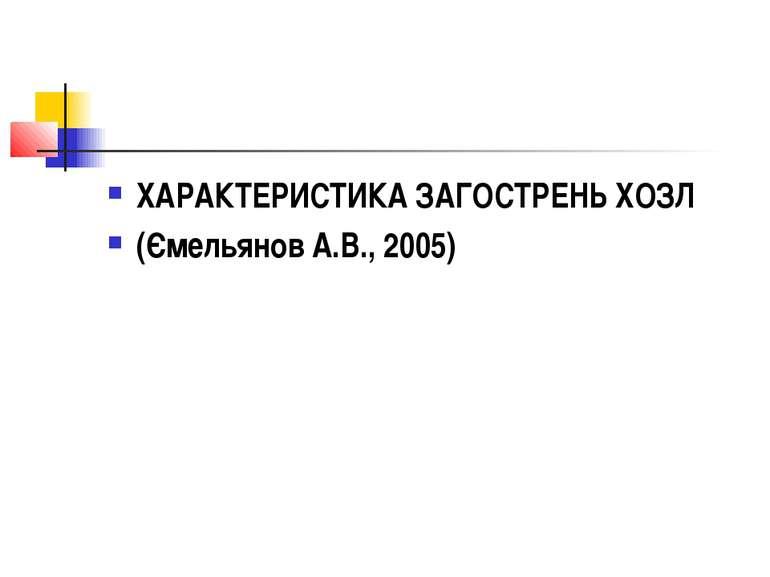 ХАРАКТЕРИСТИКА ЗАГОСТРЕНЬ ХОЗЛ (Ємельянов А.В., 2005)