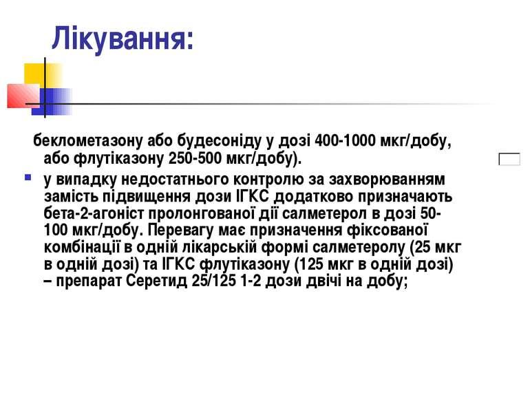 Лікування: беклометазону або будесоніду у дозі 400-1000 мкг/добу, або флутіка...