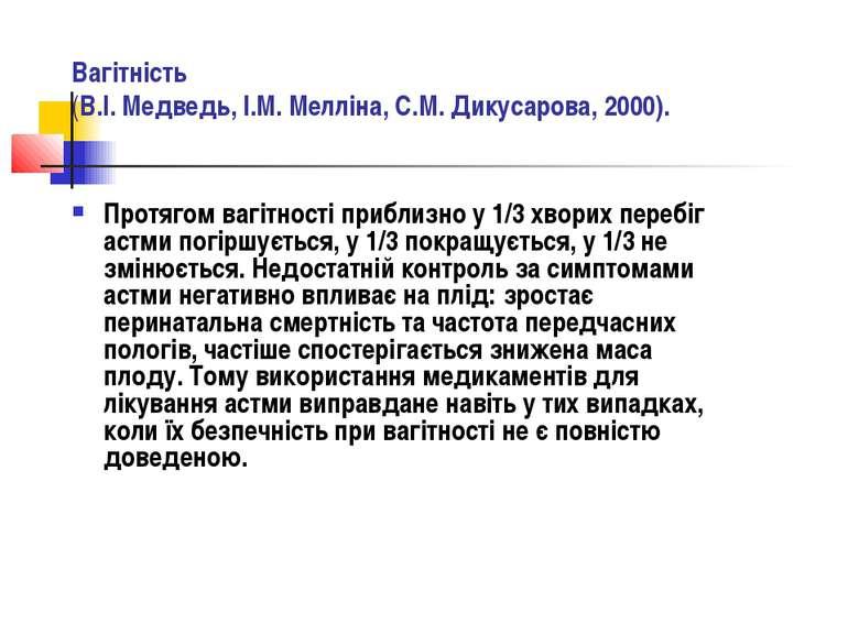 Вагітність (В.І. Медведь, І.М. Мелліна, С.М. Дикусарова, 2000). Протягом вагі...