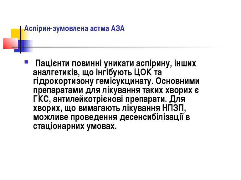 Аспірин-зумовлена астма АЗА Пацієнти повинні уникати аспірину, інших аналгети...