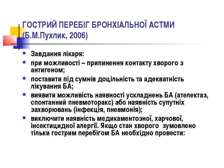 ГОСТРИЙ ПЕРЕБІГ БРОНХІАЛЬНОЇ АСТМИ (Б.М.Пухлик, 2006) Завдання лікаря: при мо...