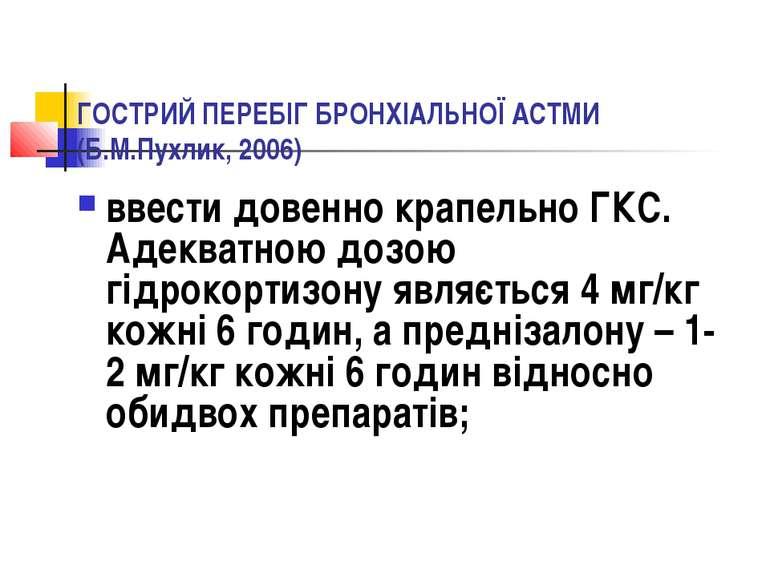 ГОСТРИЙ ПЕРЕБІГ БРОНХІАЛЬНОЇ АСТМИ (Б.М.Пухлик, 2006) ввести довенно крапельн...