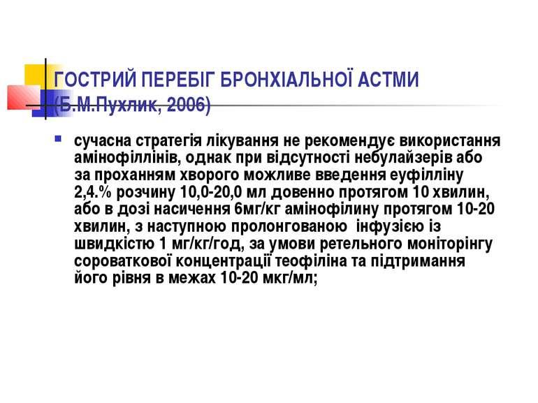 ГОСТРИЙ ПЕРЕБІГ БРОНХІАЛЬНОЇ АСТМИ (Б.М.Пухлик, 2006) сучасна стратегія лікув...