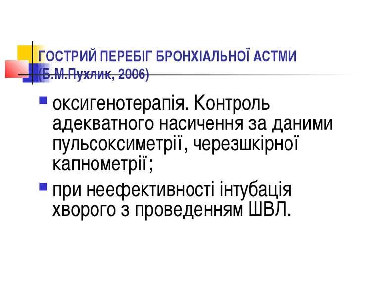 ГОСТРИЙ ПЕРЕБІГ БРОНХІАЛЬНОЇ АСТМИ (Б.М.Пухлик, 2006) оксигенотерапія. Контро...