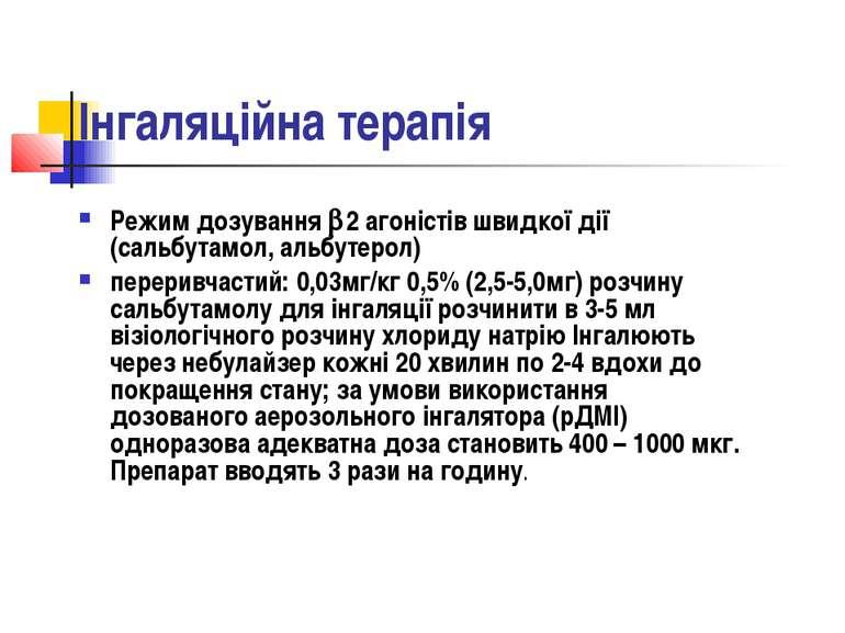 Інгаляційна терапія Режим дозування 2 агоністів швидкої дії (сальбутамол, аль...