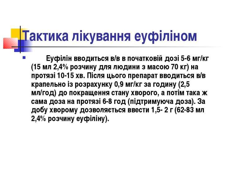 Тактика лікування еуфіліном Еуфілін вводиться в/в в початковій дозі 5-6 мг/кг...