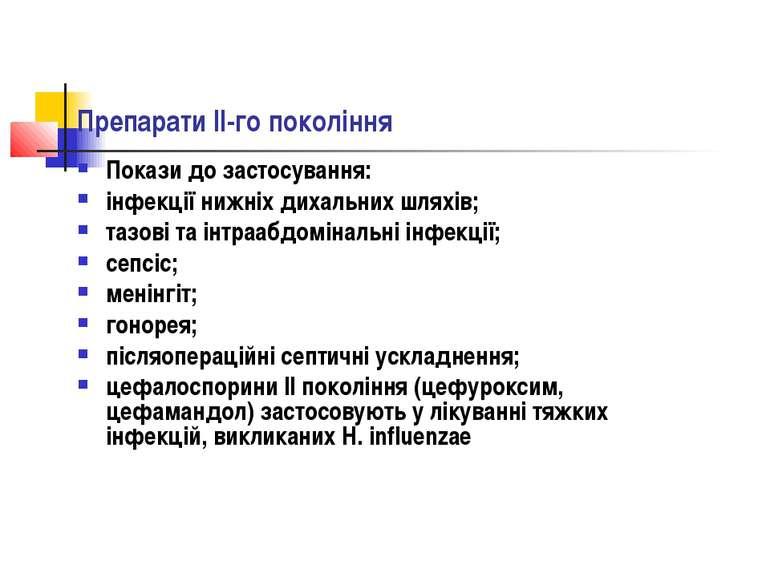 Препарати ІІ-го покоління Покази до застосування: інфекції нижніх дихальних ш...
