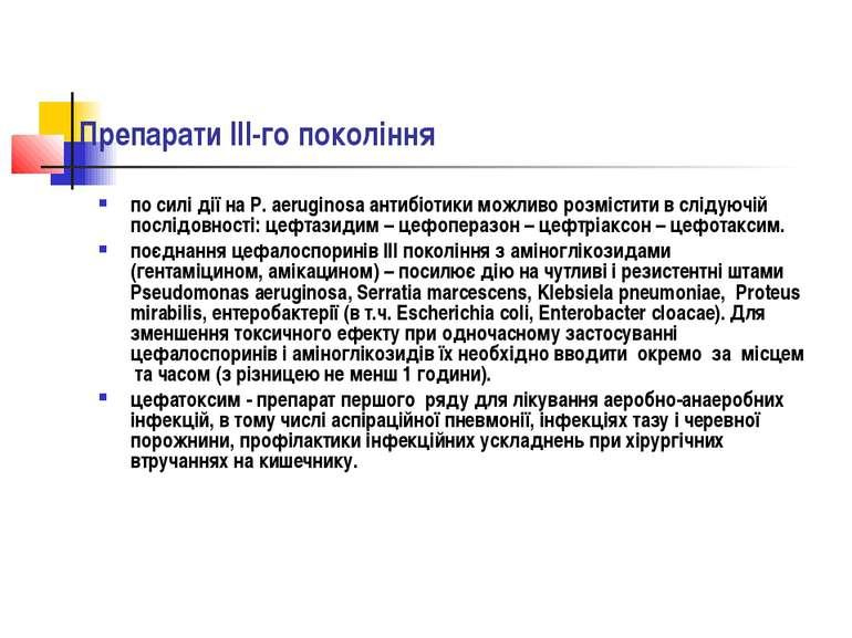Препарати ІІI-го покоління по силі дії на Р. aeruginosa антибіотики можливо р...