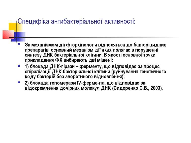 Специфіка антибактеріальної активності: За механізмом дії фторхінолони віднос...