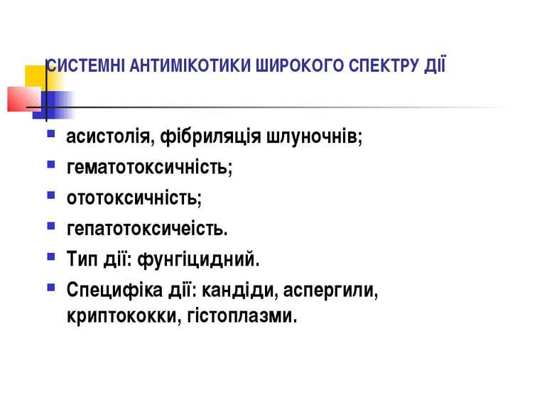 СИСТЕМНІ АНТИМІКОТИКИ ШИРОКОГО СПЕКТРУ ДІЇ асистолія, фібриляція шлуночнів; г...