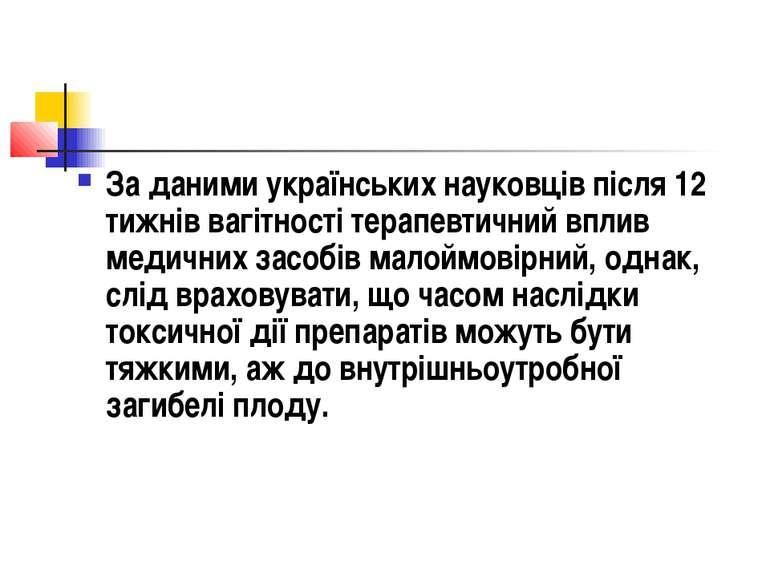 За даними українських науковців після 12 тижнів вагітності терапевтичний впли...