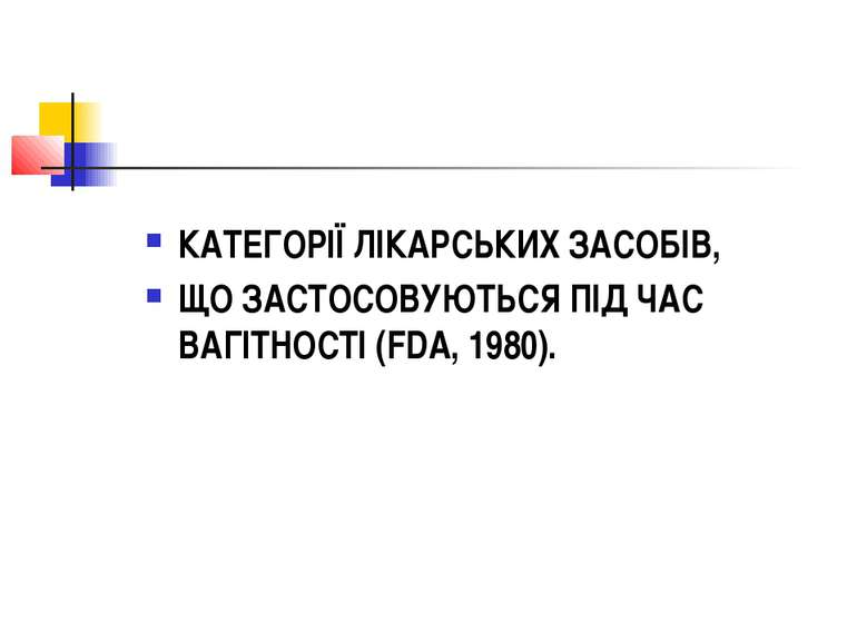 КАТЕГОРІЇ ЛІКАРСЬКИХ ЗАСОБІВ, ЩО ЗАСТОСОВУЮТЬСЯ ПІД ЧАС ВАГІТНОСТІ (FDA, 1980).