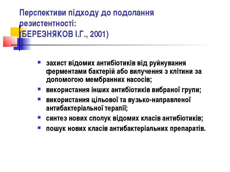 Перспективи підходу до подолання резистентності: (БЕРЕЗНЯКОВ І.Г., 2001) захи...