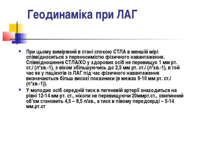 Геодинаміка при ЛАГ При цьому виміряний в стані спокою СТЛА в меншій мірі спі...