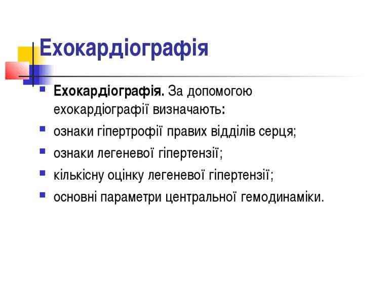 Ехокардіографія Ехокардіографія. За допомогою ехокардіографії визначають: озн...
