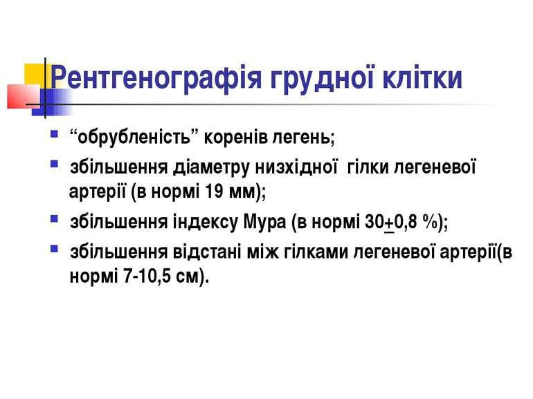 """Рентгенографія грудної клітки """"обрубленість"""" коренів легень; збільшення діаме..."""