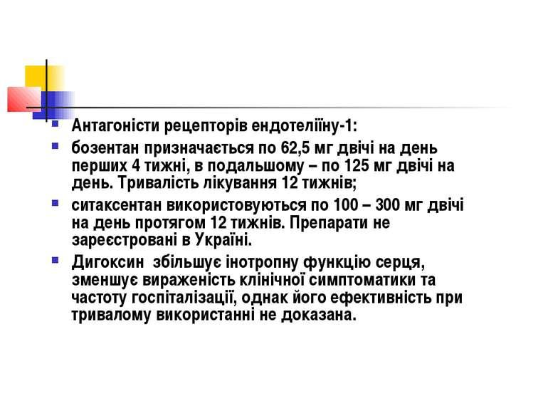 Антагоністи рецепторів ендотеліїну-1: бозентан призначається по 62,5 мг двічі...