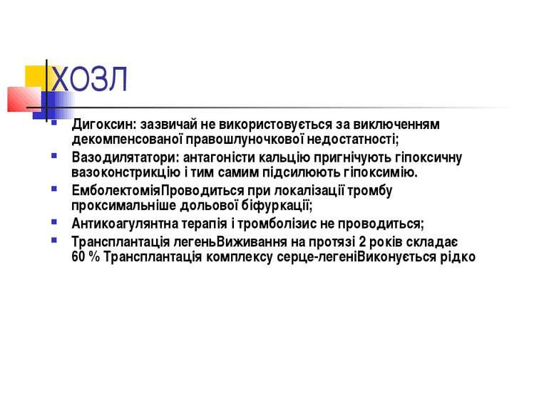 ХОЗЛ Дигоксин: зазвичай не використовується за виключенням декомпенсованої пр...