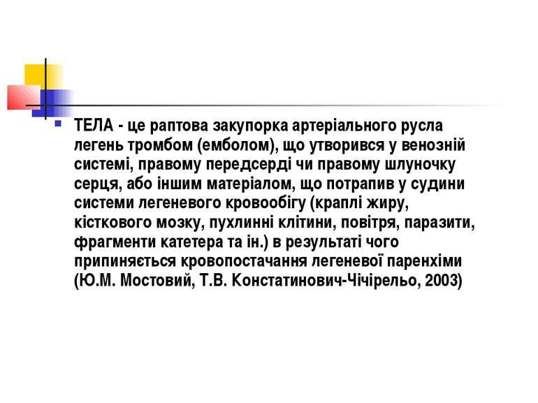 ТЕЛА - це раптова закупорка артеріального русла легень тромбом (емболом), що ...
