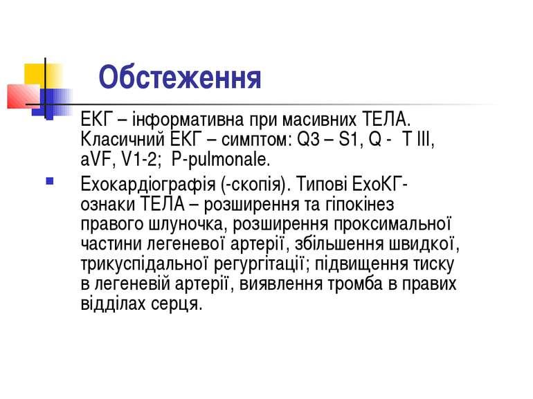 Обстеження ЕКГ – інформативна при масивних ТЕЛА. Класичний ЕКГ – симптом: Q3 ...