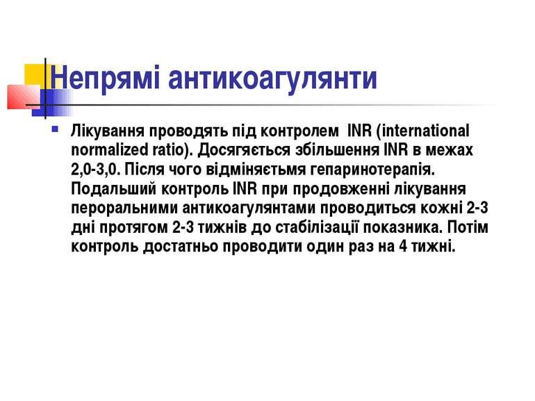 Непрямі антикоагулянти Лікування проводять під контролем INR (international n...