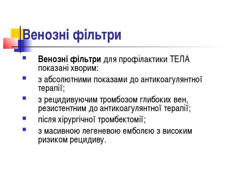 Венозні фільтри Венозні фільтри для профілактики ТЕЛА показані хворим: з абсо...
