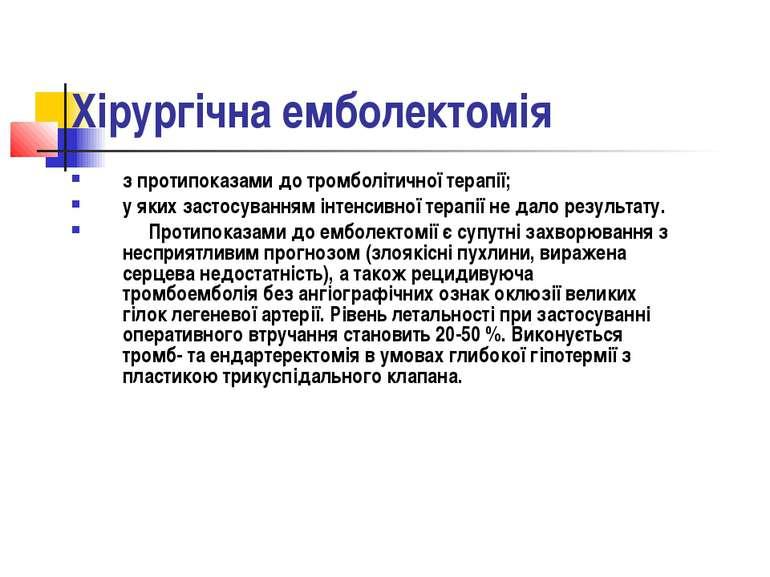 Хірургічна емболектомія з протипоказами до тромболітичної терапії; у яких зас...