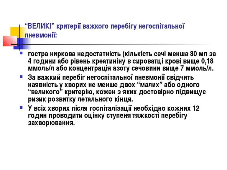 """""""ВЕЛИКІ"""" критерії важкого перебігу негоспітальної пневмонії: гостра ниркова н..."""