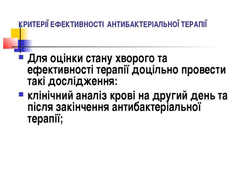 КРИТЕРІЇ ЕФЕКТИВНОСТІ АНТИБАКТЕРІАЛЬНОЇ ТЕРАПІЇ Для оцінки стану хворого та е...