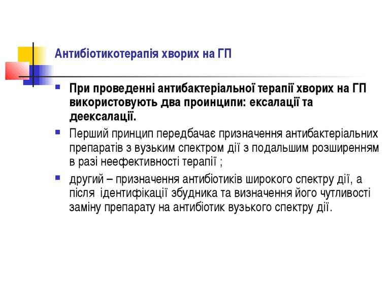 Антибіотикотерапія хворих на ГП При проведенні антибактеріальної терапії хвор...