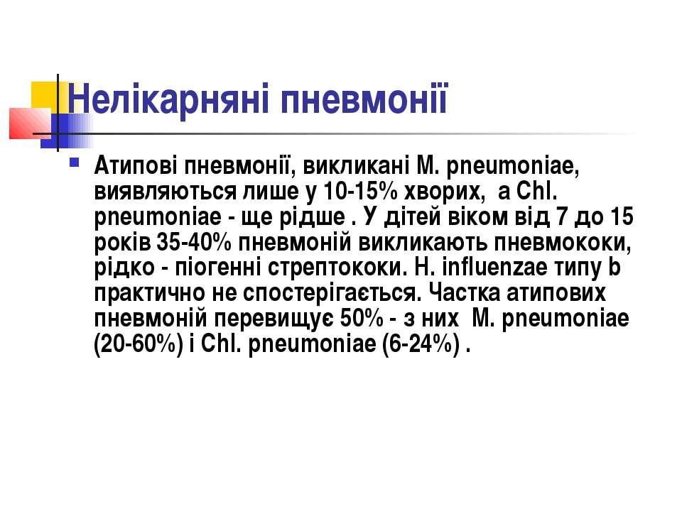 Нелікарняні пневмонії Атипові пневмонії, викликані M. pneumoniae, виявляються...
