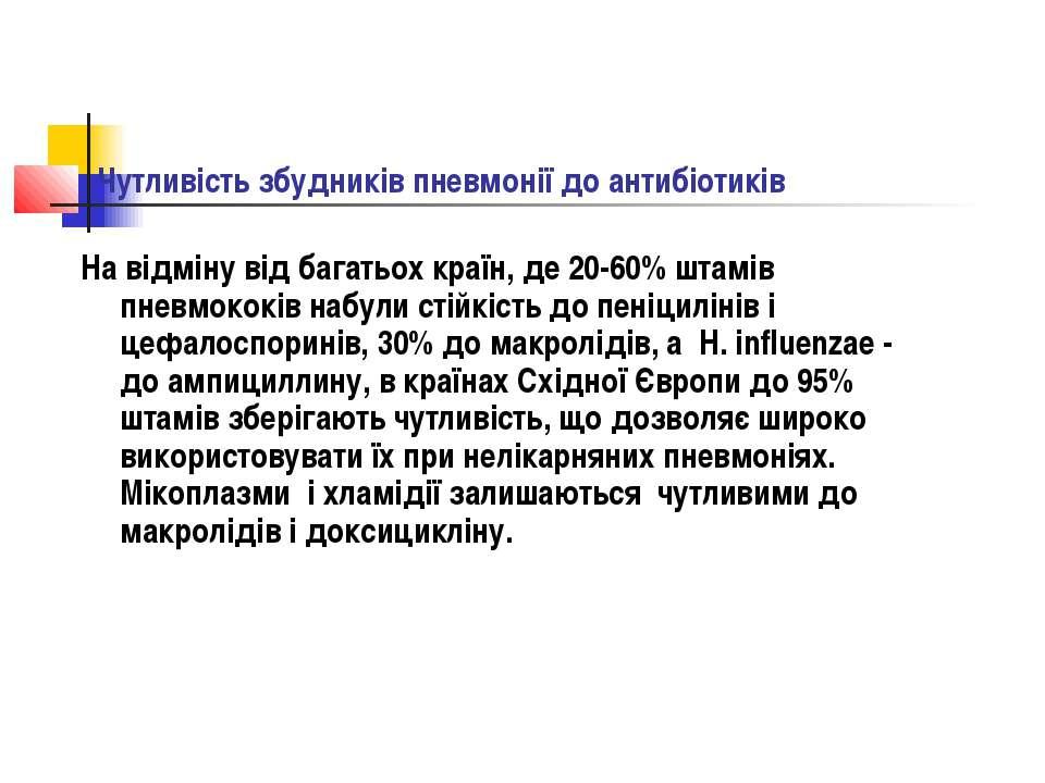 Чутливість збудників пневмонії до антибіотиків На відміну від багатьох країн,...