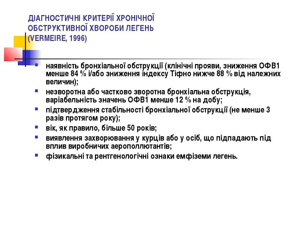 ДІАГНОСТИЧНІ КРИТЕРІЇ ХРОНІЧНОЇ ОБСТРУКТИВНОЇ ХВОРОБИ ЛЕГЕНЬ (VERMEIRE, 1996)...