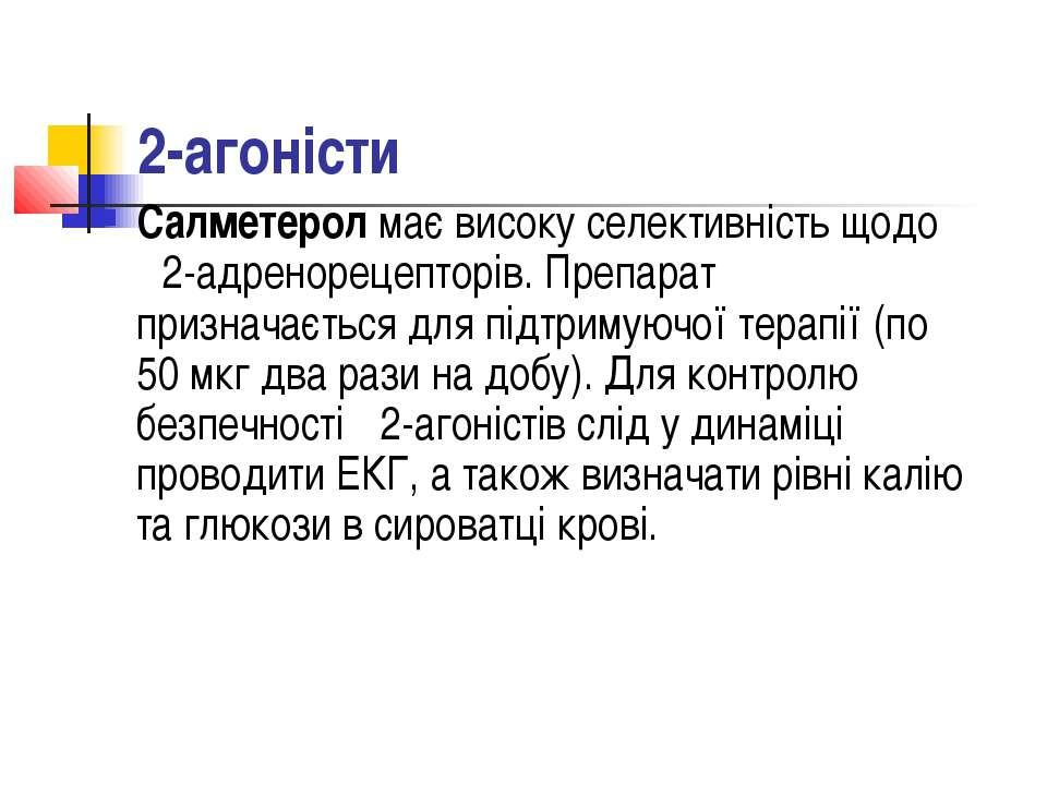 β2-агоністи Салметерол має високу селективність щодо β2-адренорецепторів. Пре...