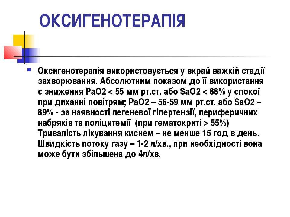 ОКСИГЕНОТЕРАПІЯ Оксигенотерапія використовується у вкрай важкій стадії захвор...
