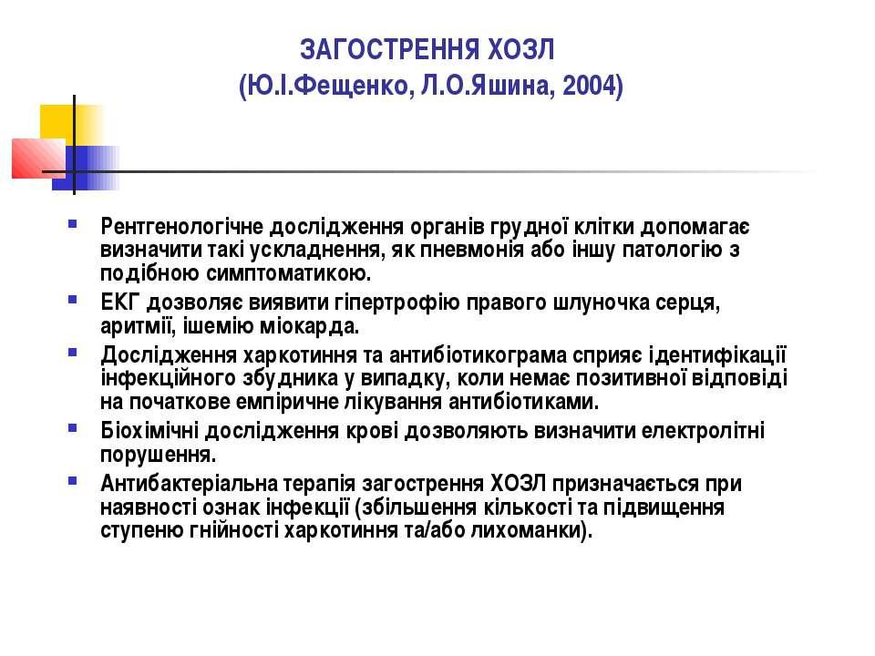 ЗАГОСТРЕННЯ ХОЗЛ (Ю.І.Фещенко, Л.О.Яшина, 2004) Рентгенологічне дослідження о...