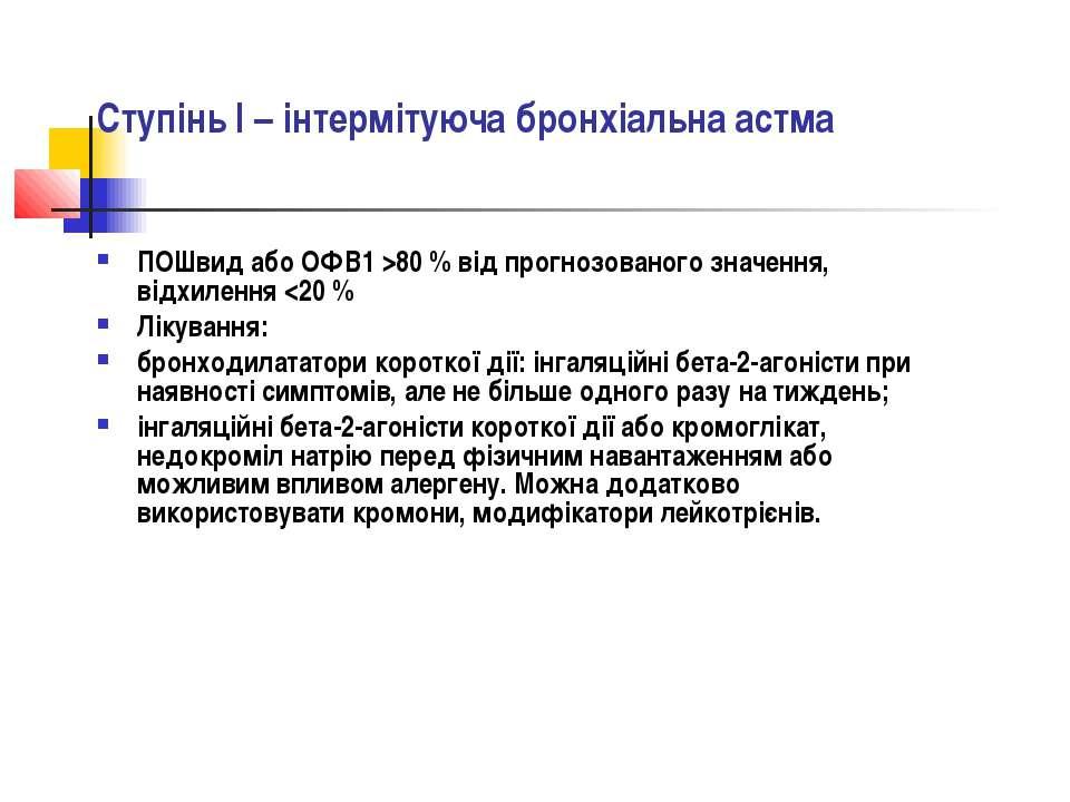Ступінь I – інтермітуюча бронхіальна астма ПОШвид або ОФВ1 >80 % від прогнозо...