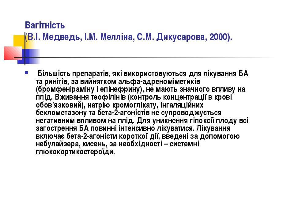 Вагітність (В.І. Медведь, І.М. Мелліна, С.М. Дикусарова, 2000). Більшість пре...