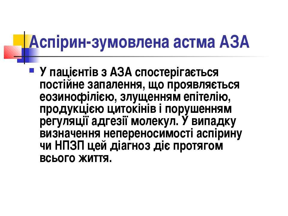 Аспірин-зумовлена астма АЗА У пацієнтів з АЗА спостерігається постійне запале...
