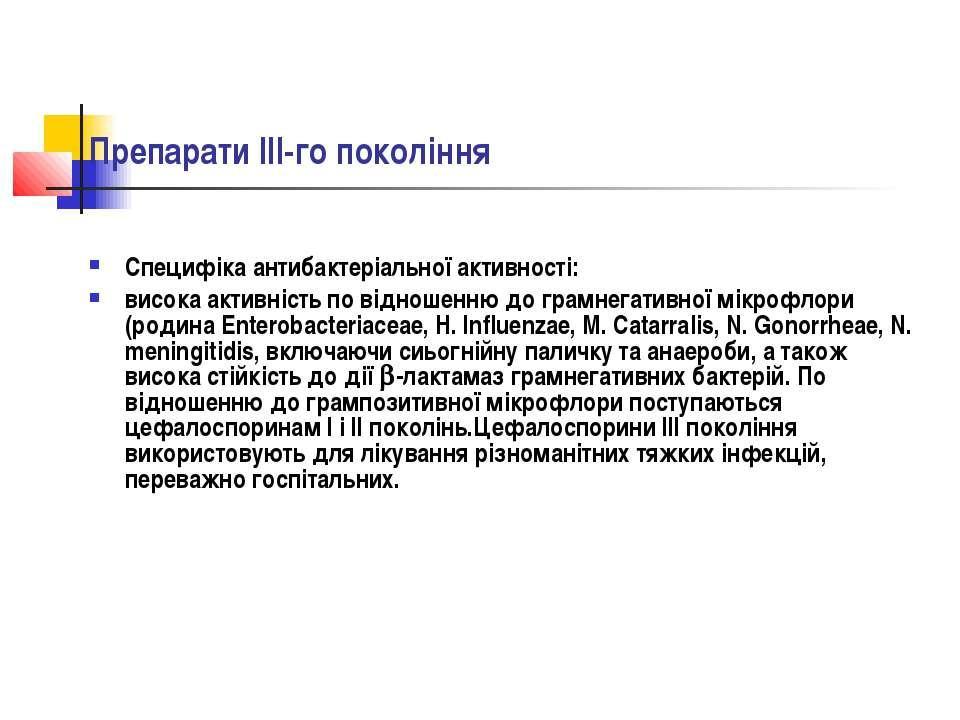 Препарати ІІІ-го покоління Специфіка антибактеріальної активності: висока акт...